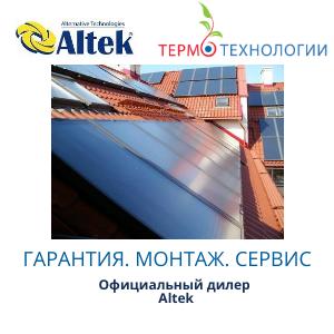 Комплект всесезонной гелиоситемы Altek. Бак на 1000 литров /12 коллекторов