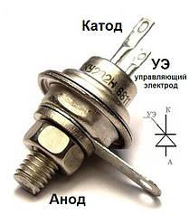 КУ202Н Тиристор штыревой  структуры p-n-p-n