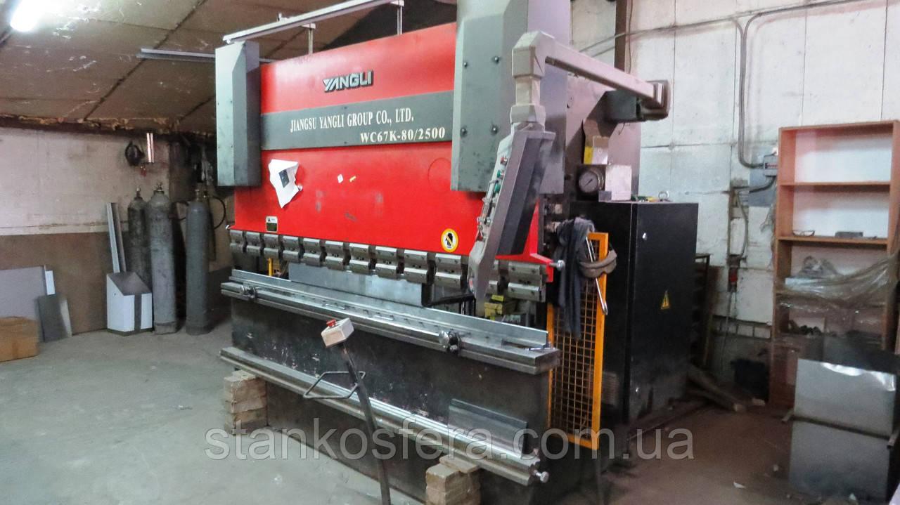 Yangli WC67K-80/2500 листогиб гидравлический б/у 12г.