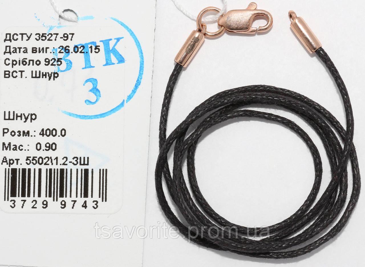 Серебряный позолоченный шнурок 5502\1.2-ЗШ