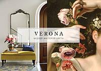 Ткань обивочная велюр Verona (Верона)