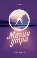 Магия утра Дневник Хэл Элрод