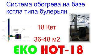 """Твердотопливная система обогрева теплицы 36-48 м2, 18Квт, """"EKO HOT-18"""""""