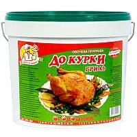 Приправа для курицы 5кг ведро