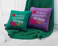 """Подушка подарочная для мужчин """"Ну просто классный муж"""" флок, фото 1"""