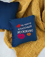"""Подушка подарочная для мужчин """"Ну просто классный мужжик"""" флок, фото 1"""