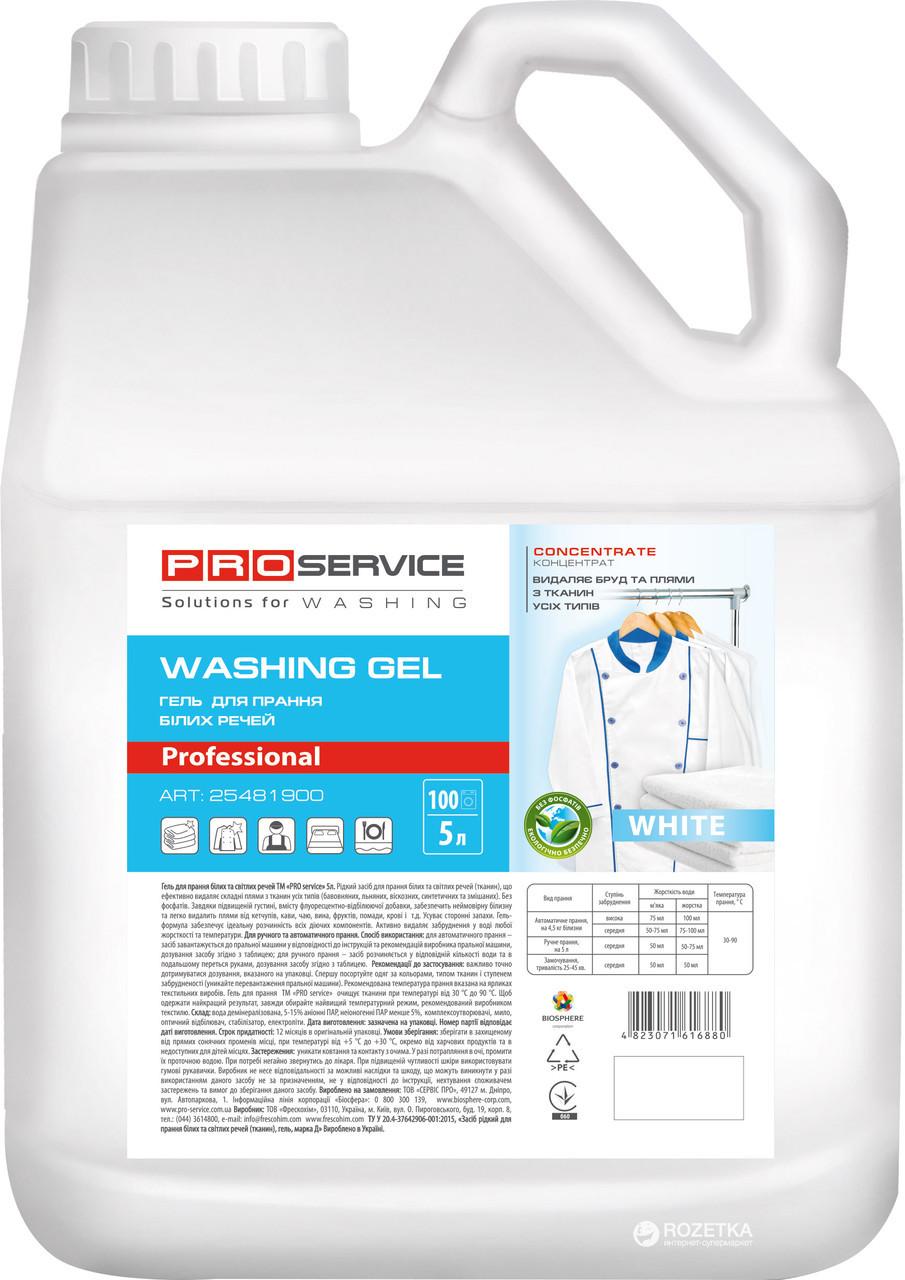 PRO Service Гель для стирки белых тканей, 5л.