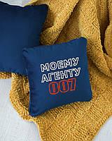 """Подушка подарочная для мужчин """"Моему агенту 007"""" флок, фото 1"""