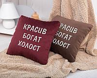 "Подушка подарочная для мужчин ""Красив, богат, холост"" флок, фото 1"
