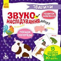 """Книга """"Звукоподражание. Животные"""" (укр) КН876002У"""