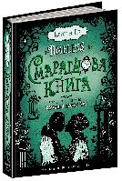 Смарагдова книга Керстін Ґір