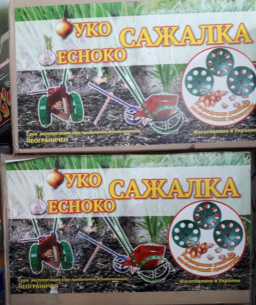 Луко-Чеснокосажалка ручна механічна саджалка для цибулі та часнику