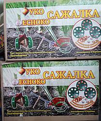 Луко-Чеснокосажалка ручная механическая сажалка для лука и чеснока