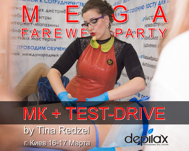 Сахарная паста Depilax - тест, макстер класс (МК), обучение