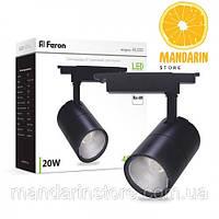 Трековый светодиодный светильник Feron AL103 20w (черный), фото 1