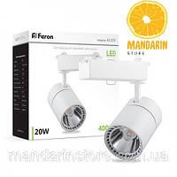 Трековый светодиодный светильник Feron AL103 30w  (белый), фото 1