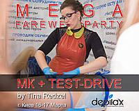 Мастер класс + TEST DRIVE сахарных паст ТМ Depilax г. Киев 16-17 Марта 2019