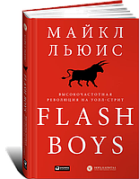 Майкл Льюис Flash Boys: Высокочастотная революция на Уолл-стрит (82738)