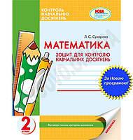 Математика Зошит для контролю навчальних досягнень 2 клас Нова програма Авт: Сухарева Л. С. Вид-во: Ранок, фото 1