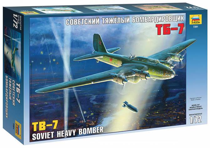 Советский тяжелый бомбардировщик ТБ-7. 1/72 ZVEZDA 7291, фото 2
