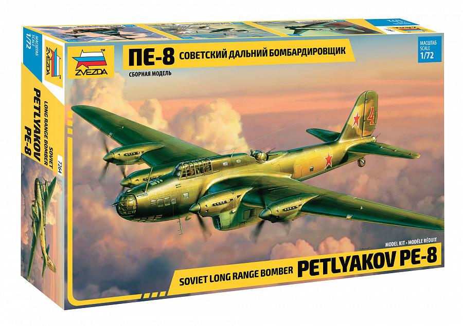 Сборная модель советского дальнего бомбардировщика ПЕ-8 в масштабе 1/72. ЗВЕЗДА 7264