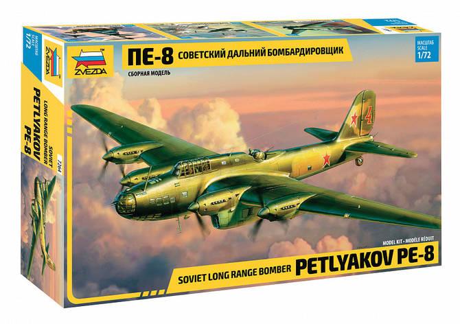 Сборная модель советского дальнего бомбардировщика ПЕ-8 в масштабе 1/72. ЗВЕЗДА 7264, фото 2
