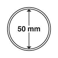 Капсула Leuchtturm для монеты 50 мм