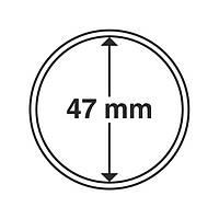 Капсула для монеты 47 мм, Leuchtturm