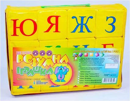 """Набор кубиков  """"мягкая"""" Азбука 12шт (45) """"РОЗУМНА ИГРАШКА"""", (Украина)"""