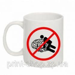 Чашка Не люби мне мозг!