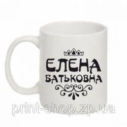 Чашка Елена Батьковна