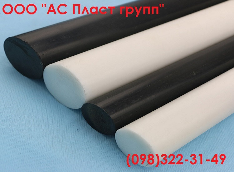 Полиацеталь (РОМ-С), стержень, диаметр 20-200 мм, длина 1000 мм.