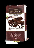 Шоколад Коммунарка ЭЛИТ 200г с шоколадной начинкой (Беларусь)