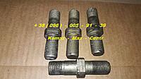 4310-3103070  Шпилька ступицы КАМАЗ 4310  (ОАО КАМАЗ)