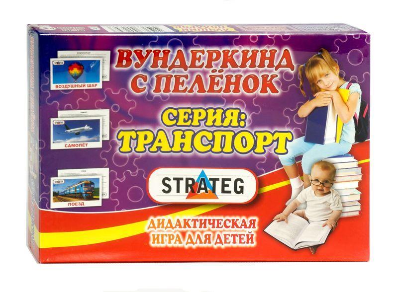 "Стратег с пеленок ""Транспорт"" 393 рус. (12) ""STRATEG"", (Украина)"