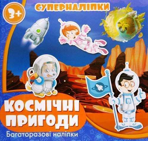 """Супернаклейки многоразовые """"Космічні пригоди"""" RI 15051805 (20) 8 страниц, размер 240х228 мм, (Украина)"""