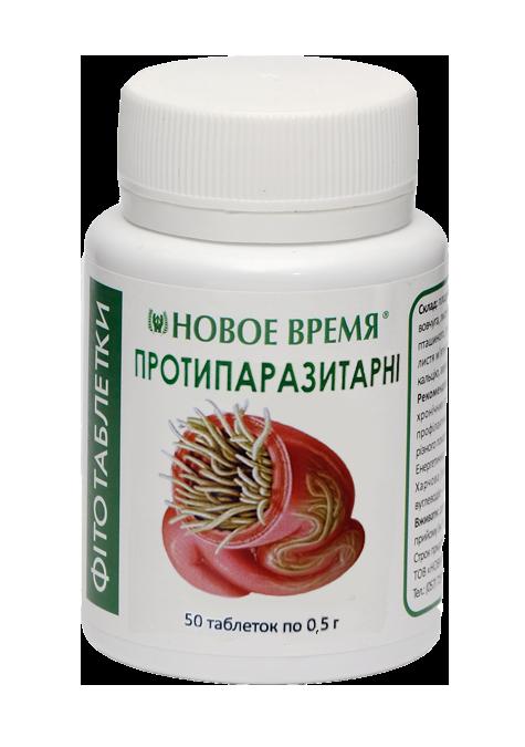 """Травяные таблетки от гельминтов, для очищение организма от паразитов """"Противопаразитарные"""" Новое время, 50 шт"""
