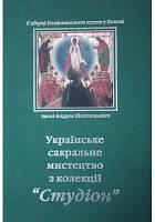 """Українське сакральне мистецтво з колекції """"Студіон"""""""