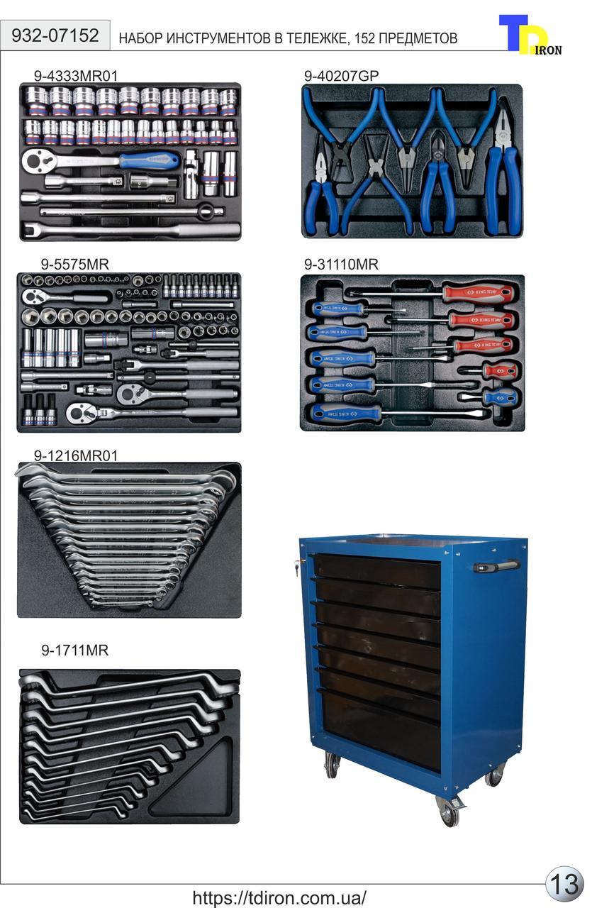 Набор инструментов  в тележке, 152 предмета
