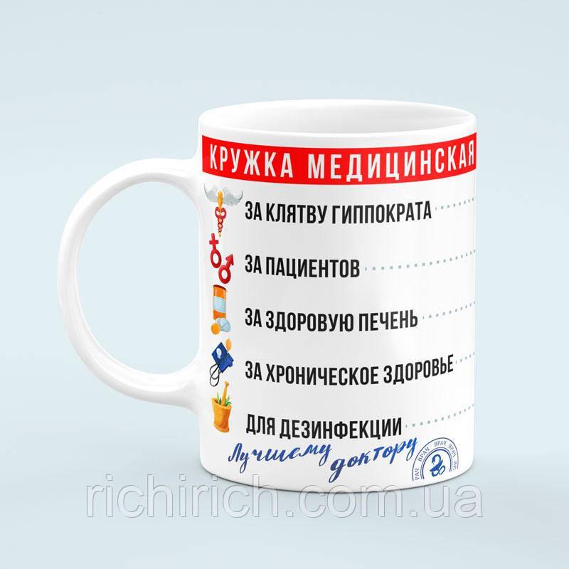 Чашка Мерная лучшему доктору