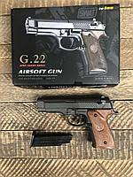 Пистолет металический G 22