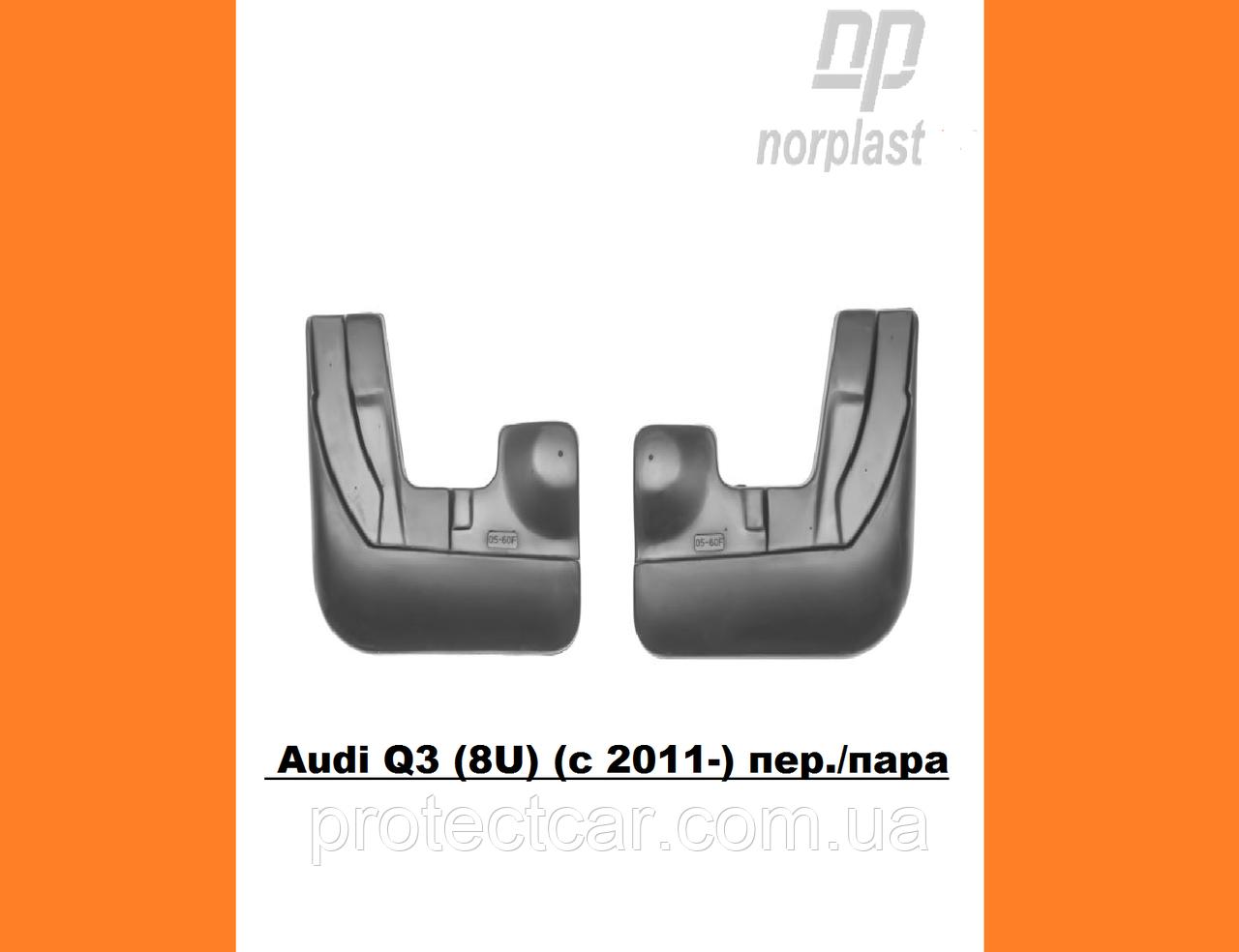 Брызговики Audi Q3 (8U) (с 2011-) передние