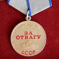 Медаль За отвагу Реплика