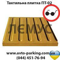 Тактильная плитка ПТ-02
