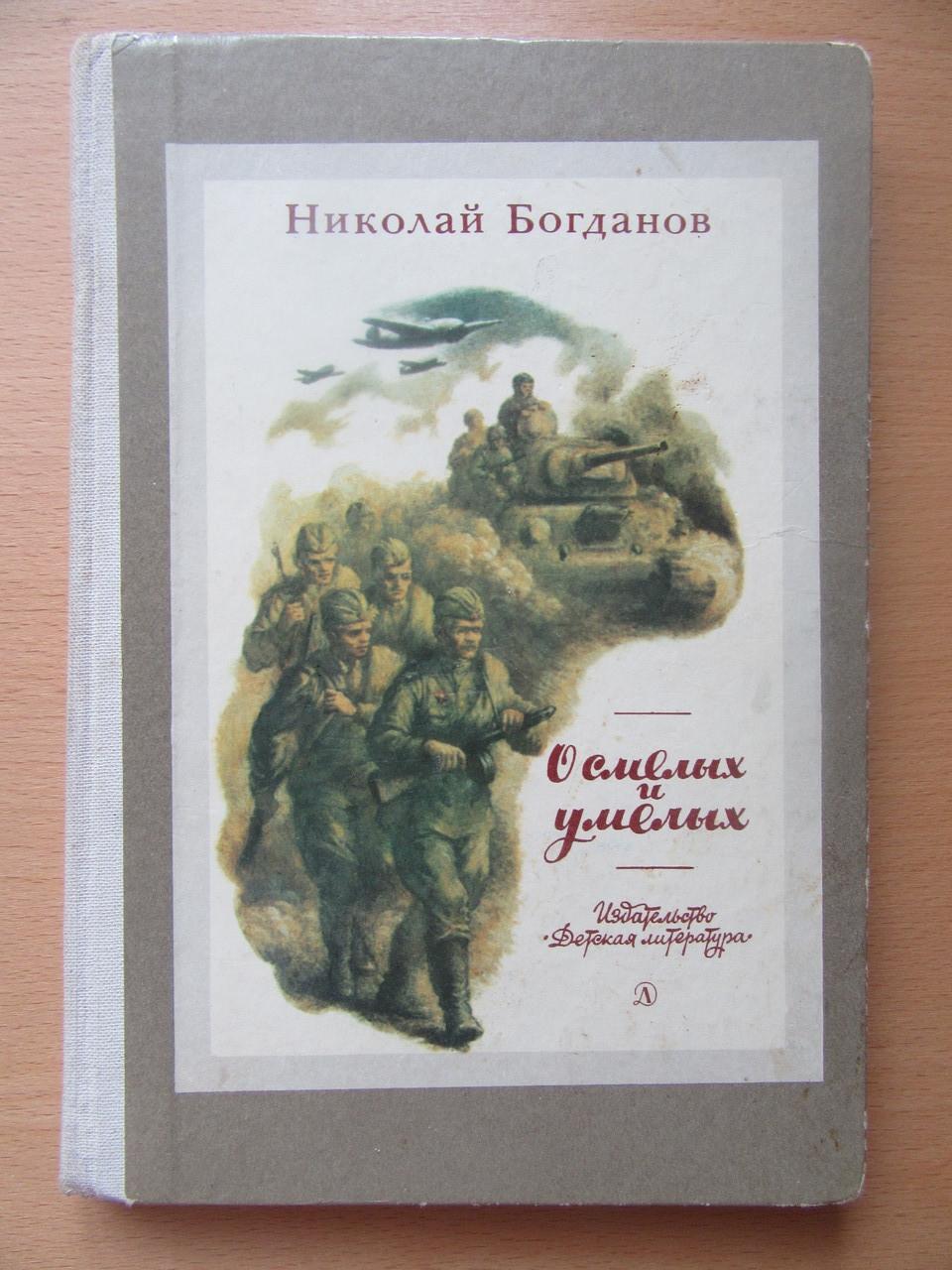 Николай Богданов. О смелых и умелых