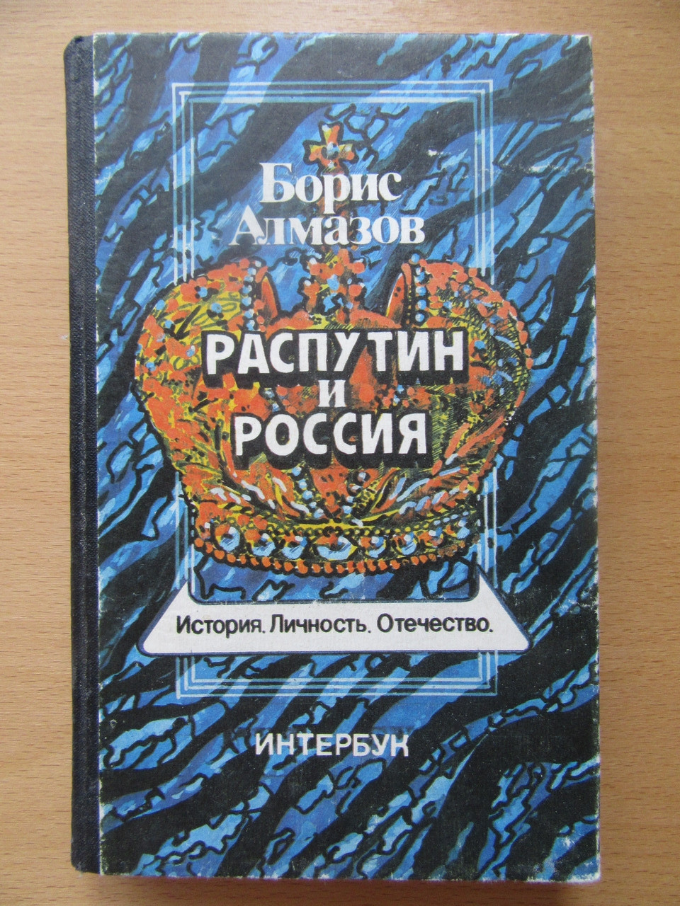 Борис Алмазов. Распутин и Россия
