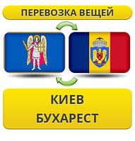 Перевозка Личных Вещей Киев - Бухарест - Киев!