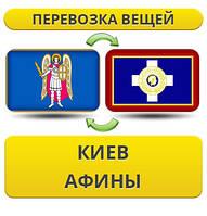 Перевозка Личных Вещей Киев - Афины - Киев!