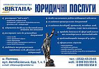 Приватизация земельных участков, имущества в г.Полтава
