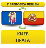 Перевозка Личных Вещей Киев - Прага - Киев!